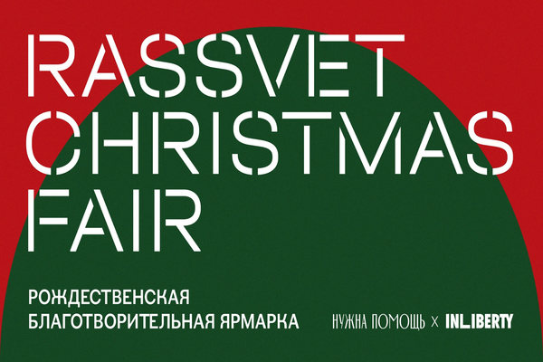 Rassvet Christmas Fair