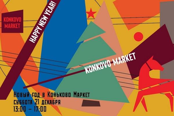Волшебный Новый Год в Konkovo Market