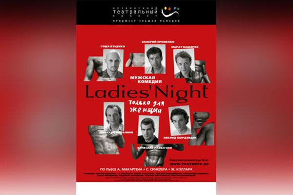 Ladies Night. Только для женщин. Версия 2018