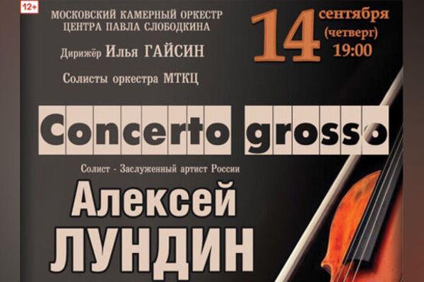 Concerto Grosso: Илья Фёлльми Кудрявцев