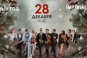 Новый год Наоборот от Imperialis Orchestra. Концерт в оранжерее