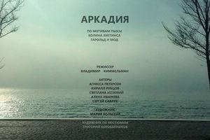 Спектакль «Аркадия» по мотивам пьесы Колина Хиггинса «Гарольд и Мод»