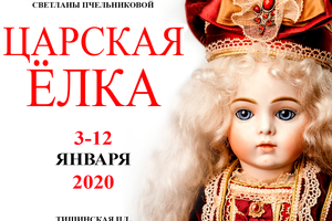 Выставка-продажа авторских кукол и игрушек Царская Елка