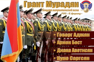 Концерт, посвящённый Дню Армии Республики Армения