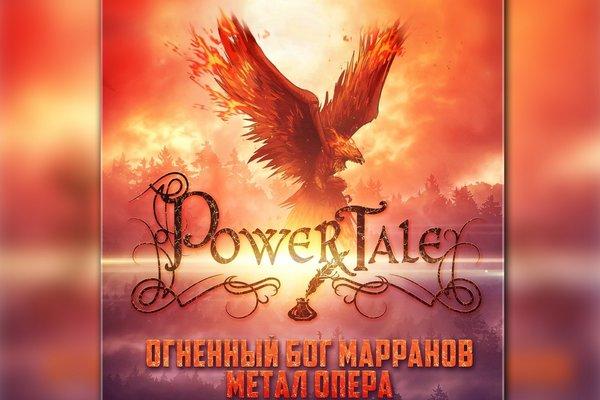 Power Tale