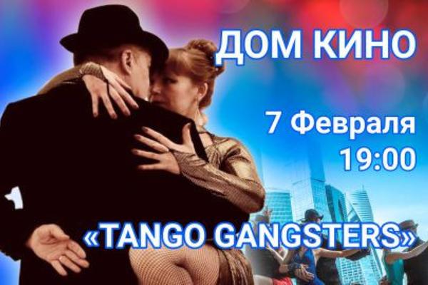 Концерт-спектакль Аргентинского танго «Tango Gangsters»