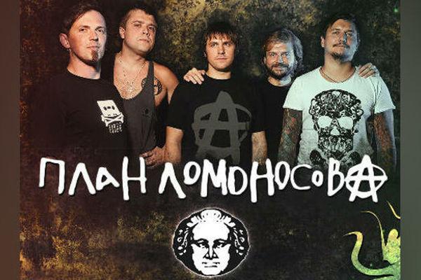 План Ломоносова. Секретный концерт: 2019 Постскриптум
