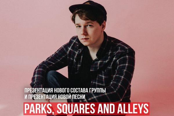 Parks, Squares and Alleys. Презентация нового состава группы. Презентация песни