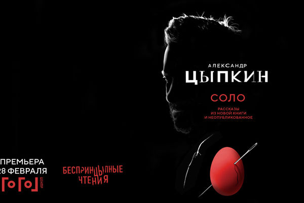 Александр Цыпкин с программой Solo