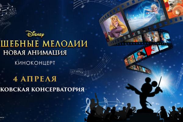 Киноконцерт Disney «Волшебные мелодии: новая анимация»