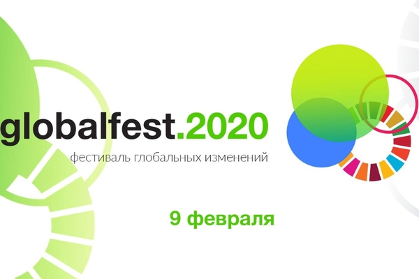 GlobalFest 2020