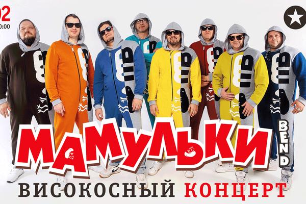Мамульки Band в Москве