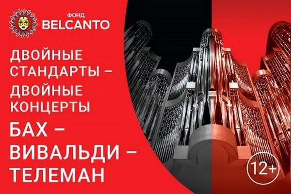 Бах - Вивальди - Телеман