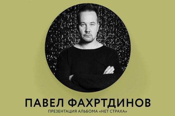 Павел Фахртдинов