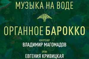 Концерт Органное барокко