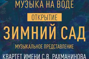 Концерт Зимний сад. Открытие