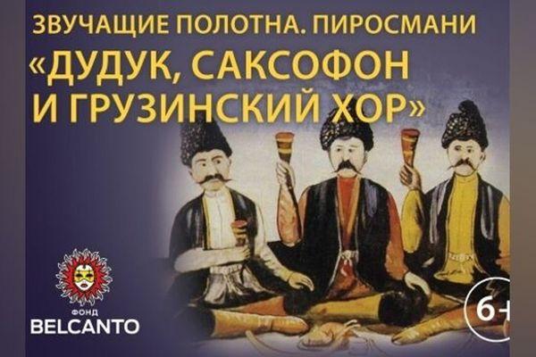 Пиросмани. Грузинские танцы, многоголосие и песочная анимация