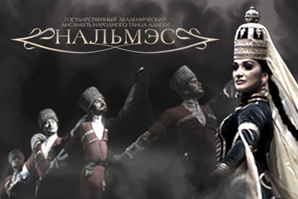 Концерт ансамбля народного танца Адыгеи «Нальмэс»