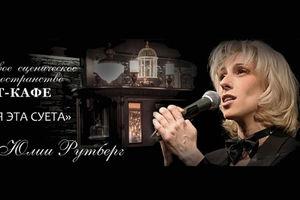 Поэтический вечер Юлии Рутберг