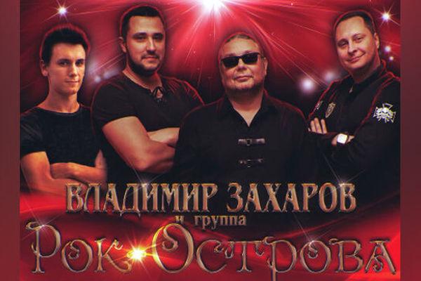 Рок-Острова - Праздничный концерт к 8 марта!