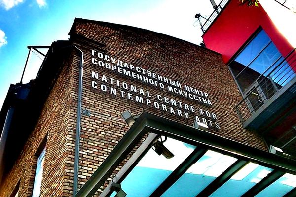 Государственный центр современного искусства ГЦСИ