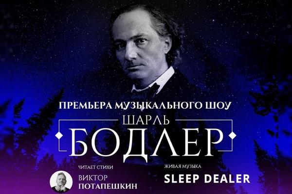 Шарль Бодлер. Общество Мёртвых поэтов