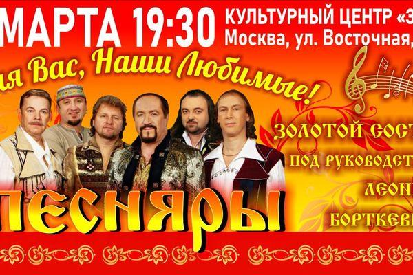 Песняры. Золотой состав под руководством Леонида Борткевича