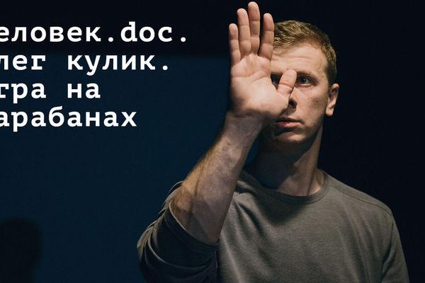 «Человек. doc» Олег Кулик