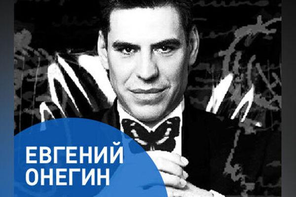 Д.Дюжев. «Евгений Онегин» моноспектакль