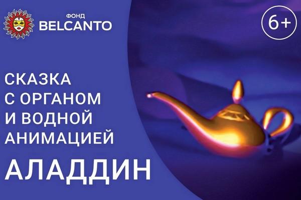 Сказка с органом и водной анимацией «Аладдин»