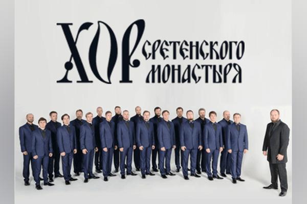 Пасхальный концерт Хора Сретенского монастыря