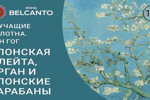 Ван Гог. Японская флейта, орган и японские барабаны