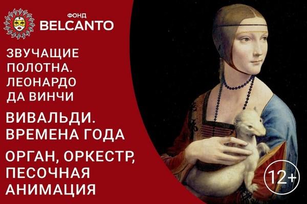 Леонардо да Винчи. Вивальди. Времена года. Орган, оркестр, песочная анимация