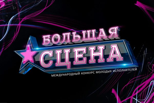 Гран-финал Международного конкурса молодых исполнителей «Большая сцена»
