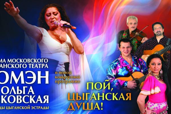 Цыганский театр «Ромэн». Солистка Ольга Янковская.