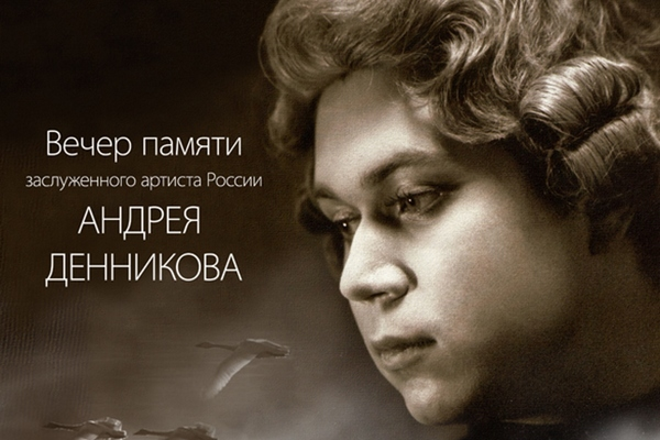 Вечер памяти Андрея Денникова