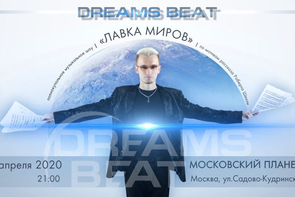 Dreams Beat «Лавка Миров»