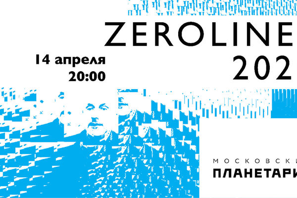Zerolines
