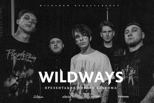 Wildways в Петербурге – презентация нового альбома