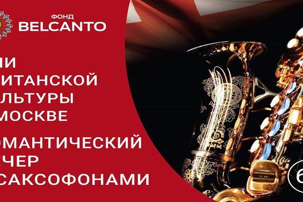 Романтический вечер с саксофонами
