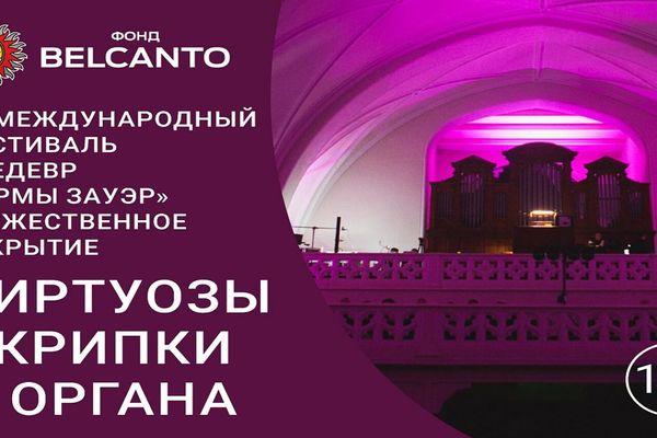 Торжественное открытие VII международного фестиваля «Шедевр фирмы Зауэр». Виртуозы скрипки и органа
