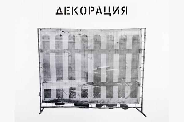 Сопоставления. Иван Симонов