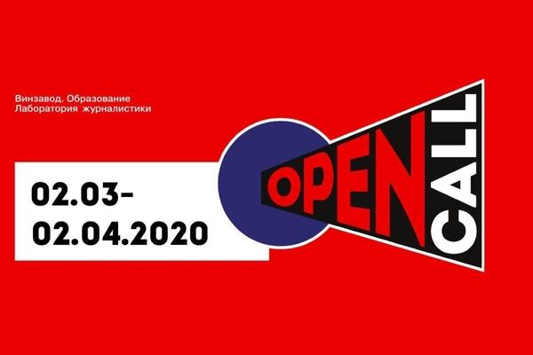 Open call в лабораторию журналистики