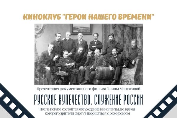 Русское купечество. Служение России