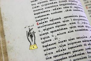 Старообрядческие рукописи в фондах РГБ