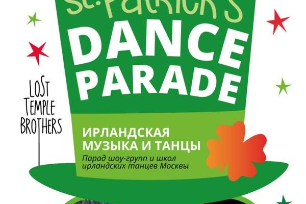 St.Patrick's Dance Parade