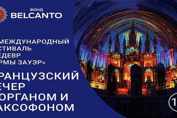 Французский вечер с органом и саксофоном