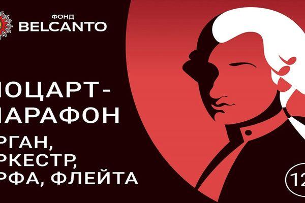 Моцарт-марафон. Орган, оркестр, арфа, флейта