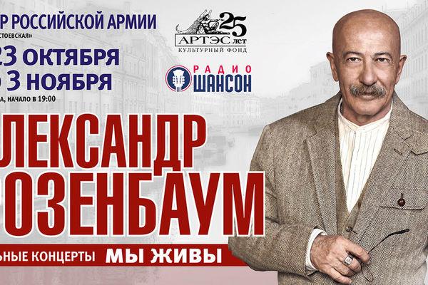 Александр Розенбаум. Концерт на воле