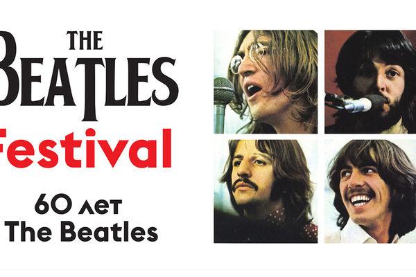 The Beatles Festival – 60 летие Битлз (1960-2020)